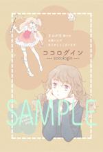 cocotoku_mangaoh.jpg